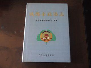 四川人民版【成都市政协志】