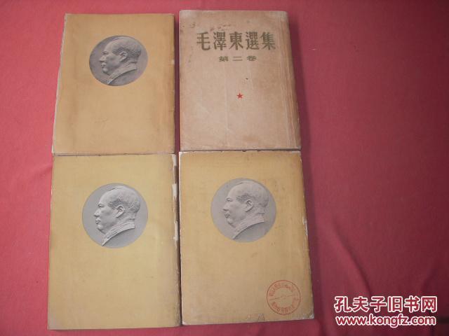 大开本竖版《毛泽东选集》4卷一套 51年 10月华东一版一印 有书衣毛像