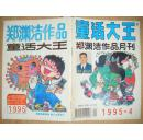 童话大王1995年第4期