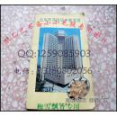北京西苑饭店中餐菜谱 80年代绝版保原版正版 老菜谱