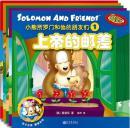【正道书店】小熊所罗门和他的朋友们:全五册(中英文对照)