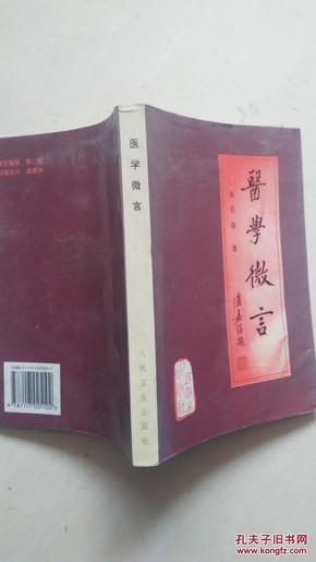 医学微言(原版书)