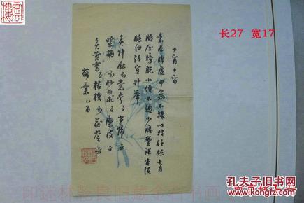 处方 ◆◆万方江苏楼林乾良旧藏名家中医◆◆南京姚石安--妇科硕士研究生,医学硕士