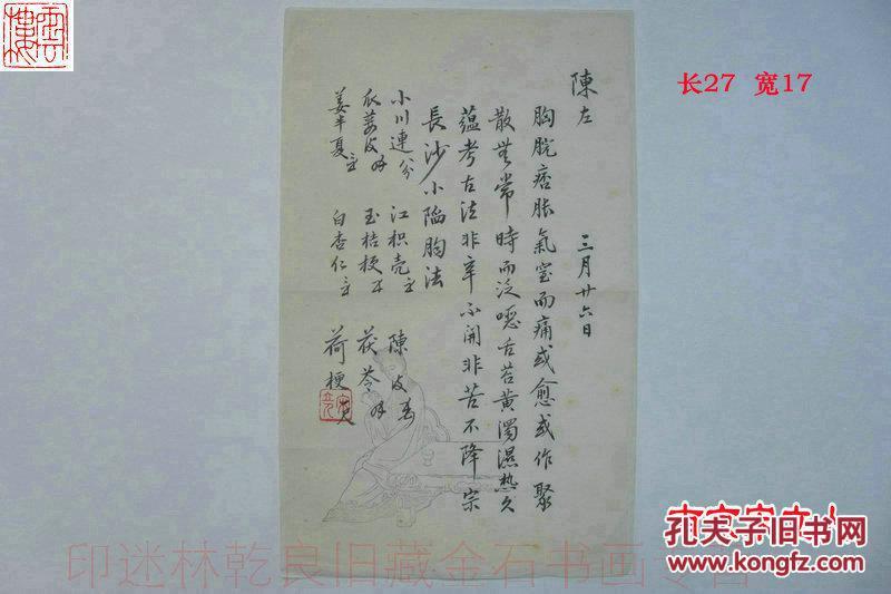 处方 ◆◆万方江苏楼林乾良旧藏名家中医◆◆南京--研究员,博士研究生导师