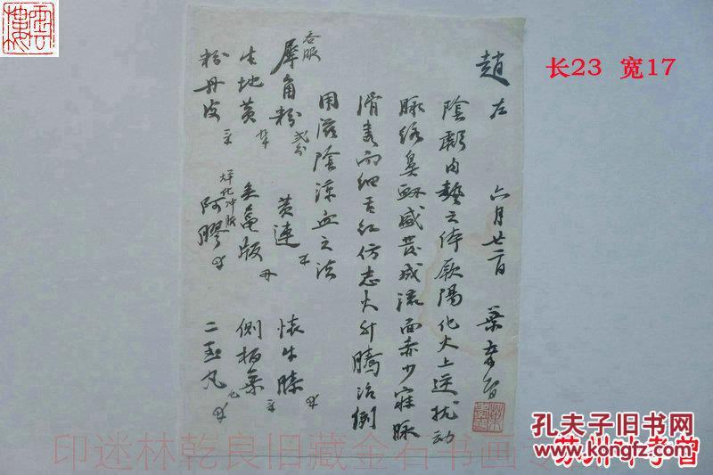 处方   ◆◆万方江苏楼林乾良旧藏名家中医◆◆南京叶孝曾