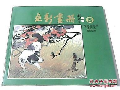 【方楚雄画展】1982年新加坡画展画册(方楚雄先生签名赠本)孤本(书中有56幅图)