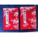 实用汉语课本(德文译释)第一册 含汉字练习本