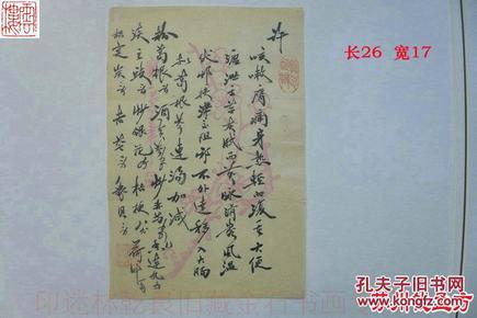 处方  ◆◆万方江苏楼林乾良旧藏名家中医◆◆苏州钱孟方