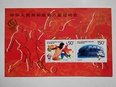 1997-15M 中华人民共和国第八届运动会(小全张)