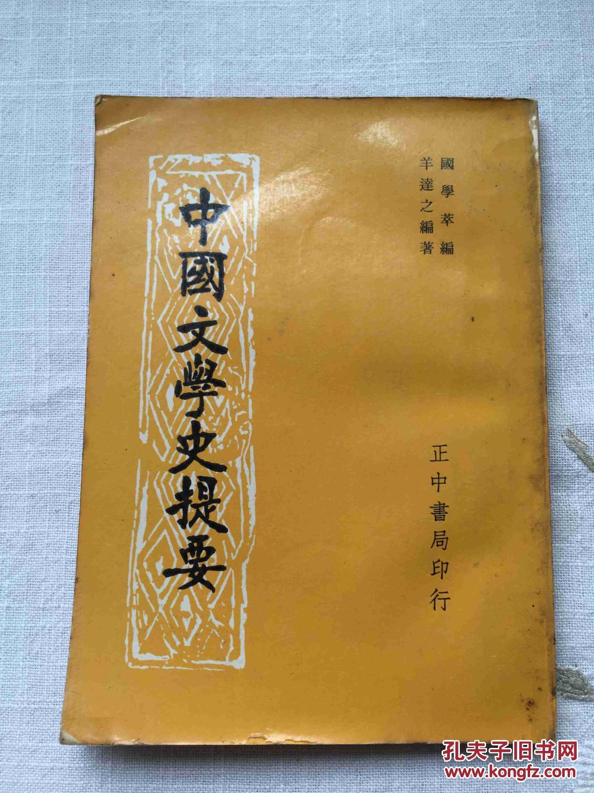 中国文学史提要(稀缺图书)