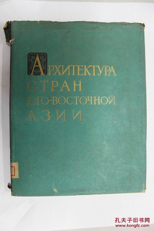俄文原版 东南亚国家的建筑艺术第一册