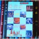艺术家——第九届威尼斯建筑双年展 国家工艺奖特别报导(2004年第10期)总第353期