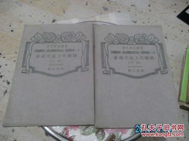 民国28年 英文学生丛书 普通文法上之错误 上下册 中华书局 刘大伸著 货号B6
