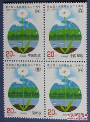 1992-6,人类环境--全新邮票全套四方连甩卖--实拍--包真