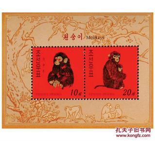 2013年猴.(雕刻版庚申年生肖猴)小全张.