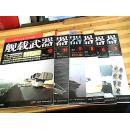 2012年舰载武器5.6.8.9.11.12期6本合售