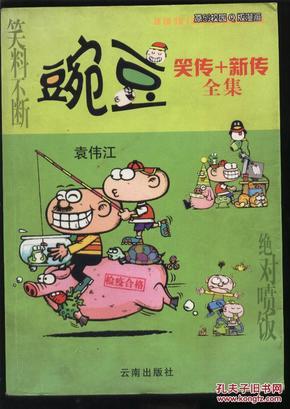豌豆新传之豌豆笑传全集 (原创校园Q版漫画)