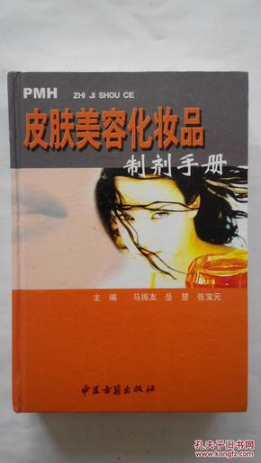 皮肤美容化妆品制剂手册