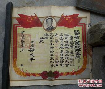 53年江西省乙等劳模奖状【少见】