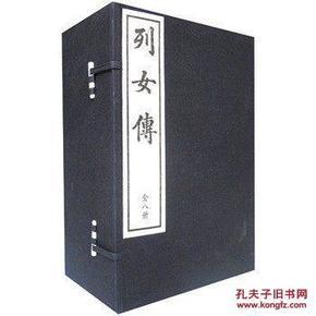 仇画列女传(16开线装 全一函八册)