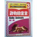 阿拉丁小学英语分级阅读【第三级】动物的宝宝