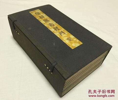 《增补学古发凡》     文求堂      1930年
