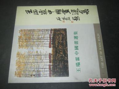 王瑞霖中国画选集 签赠本