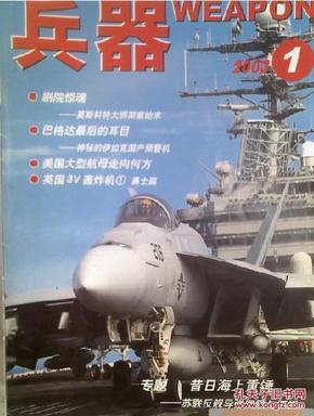 兵器2003年第10 期