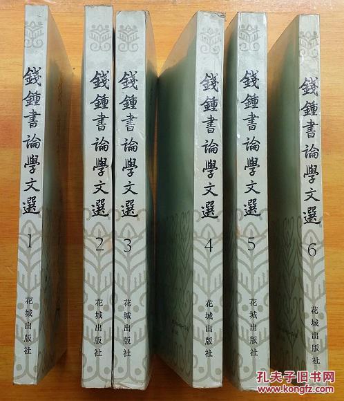 舒展选编 钱钟书论学文选(1-6卷)全6卷 花城出版90年1版