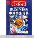 牛津经济系列就职必备英文 牛津商务词典(Oxford Dictionary of Business牛津英语百科分类词典丛书(英)帕利瑟(Pallister, J.上海外语教育出版社