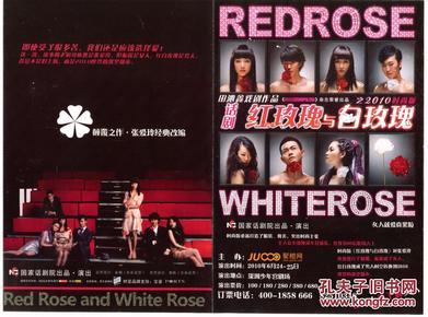 节目单和海报类-----2010年深圳少年宫《红玫瑰与白玫瑰》话剧海报