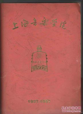 上海音乐学院:1999年、2005-2008年上音校友通讯(不完整)