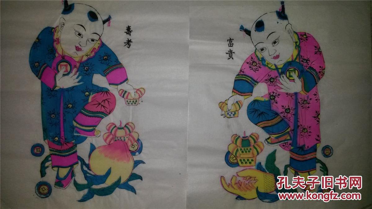 *稀见高密八十年代印清代原版木版年画版画*富贵寿考一对
