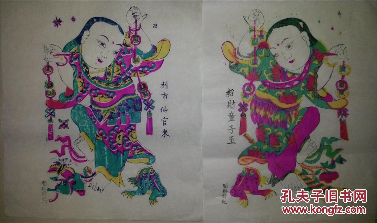 *稀见高密七八十年代印清代原版木版年画版画*招财童子至、利市仙官来一对