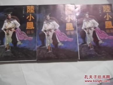 陆小凤续集(全三册]