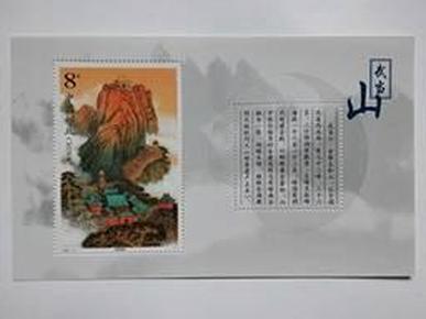 2001-08   武当山(小型张)
