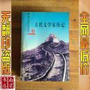 中国文学家传记 上下