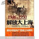 1946-1950国共生死决战全纪录:解放大上海