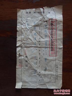 应县gdp_税票 邮票税票
