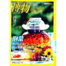 博物(2014年12月刊)总第132期  泡菜 跑了甚么菜?