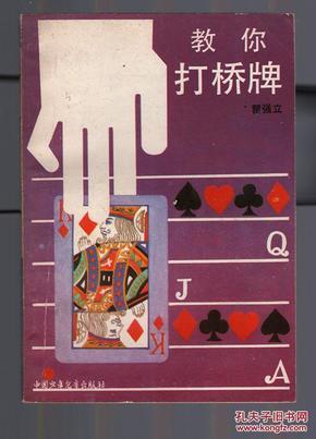 《教你打桥牌》89年