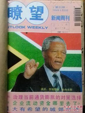 《瞭望》新闻周刊1994年21-30期10本合订本。中共中央理论刊物 20多年前的新闻,今天对照着看,别有趣味。