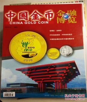 《金融博览·中国金币》2010年第2期总第16期
