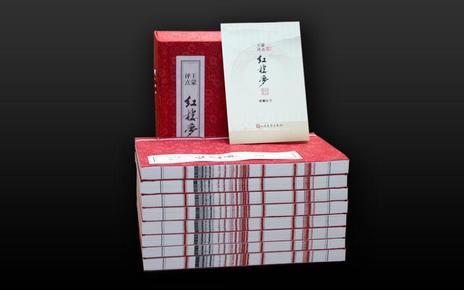 王蒙评点<红楼梦>签名钤印纪念版(宣纸排印,一函八册,红绫缎面。共50套,11-60号之27号、36号