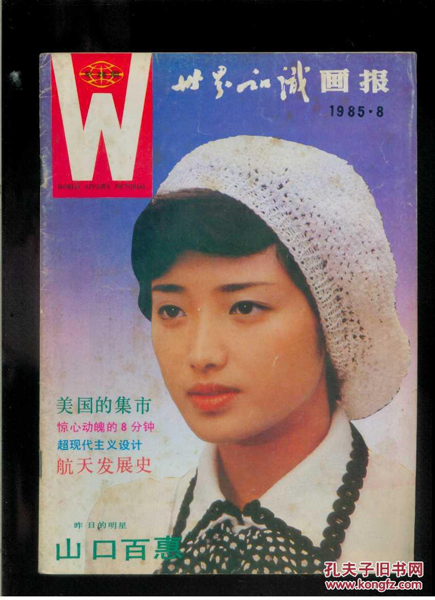 世界知识画报1985年8期(总第26期)