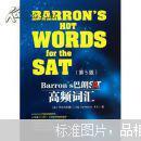 Barron s巴朗SAT高频词汇:第5版((美)卡尔内瓦莱著 世界图书北京出版公司)