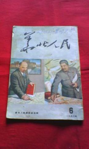 华北人民(1953-06)
