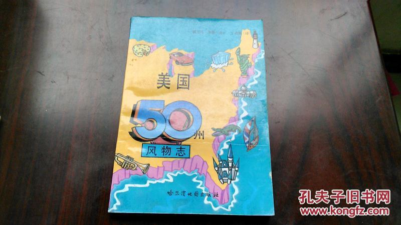 【美国50洲-风物志】
