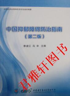 正版-中国抑郁障碍防治指南(第二版) 现货