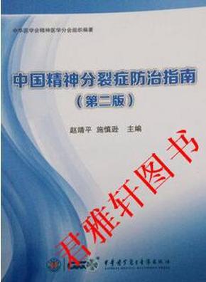 正版全新 中国精神分裂症防治指南(第二版)